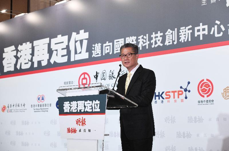 財政司司長陳茂波今日(四月一日)在明報「香港再定位:邁向國際科技創新中心」高峰論壇午餐會致辭。
