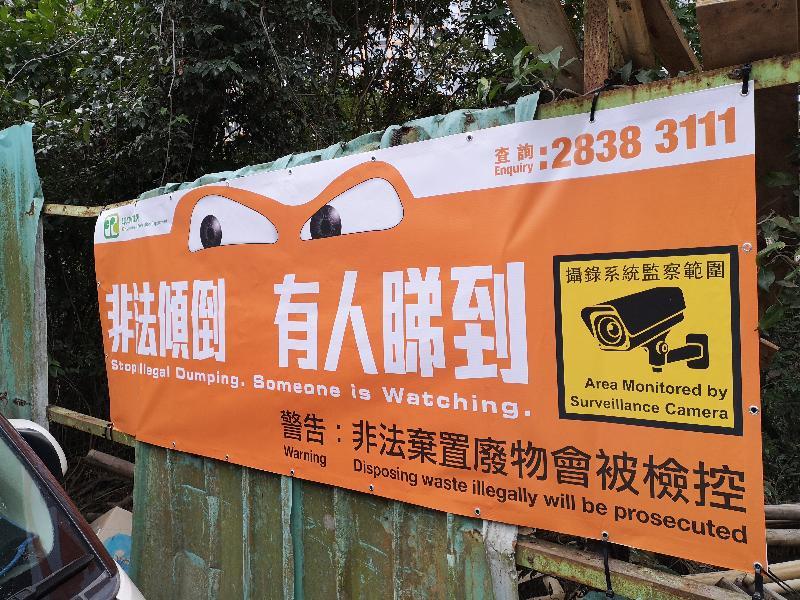 環境保護署已在各區多處安裝監察攝錄系統,並掛放「非法傾倒,有人睇到」橫幅,以加強打擊違例棄置廢物情況。