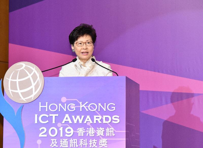行政長官林鄭月娥今日(四月四日)晚上在2019香港資訊及通訊科技獎頒獎典禮致辭。