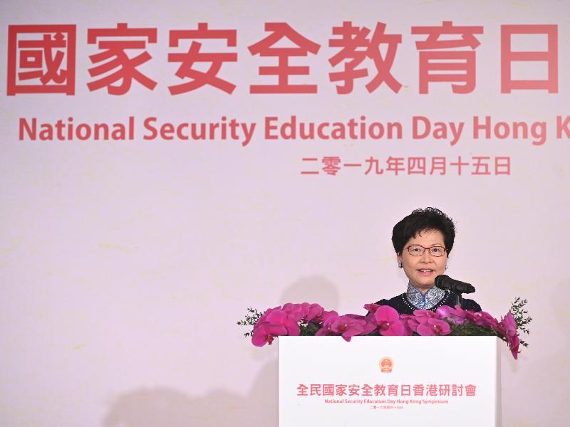 行政長官林鄭月娥今日(四月十五日)在香港政策研究所舉辦的全民國家安全教育日香港研討會致辭。
