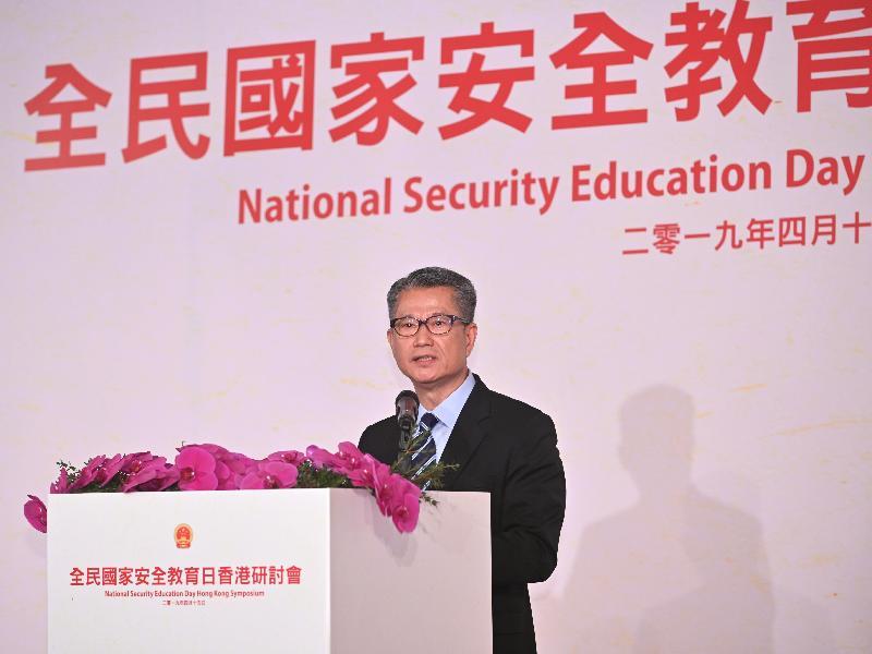 財政司司長陳茂波今日(四月十五日)在香港政策研究所舉辦的全民國家安全教育日香港研討會致辭。