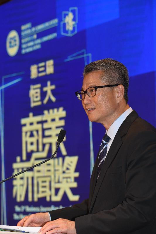 財政司司長陳茂波今日(四月十五日)在香港恒生大學(恒大)傳播學院主辦的第三屆恒大商業新聞獎頒獎典禮致辭。