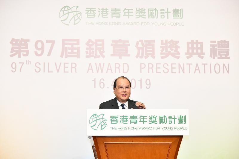政務司司長張建宗今日(四月十六日)在香港青年獎勵計劃第97屆銀章頒獎典禮致辭。
