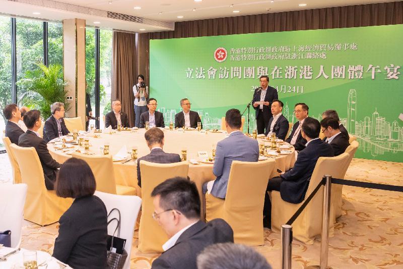 立法會聯席事務委員會訪問團今日(四月二十四日)與在浙港人團體會面,了解港人在當地生活及工作的情況。