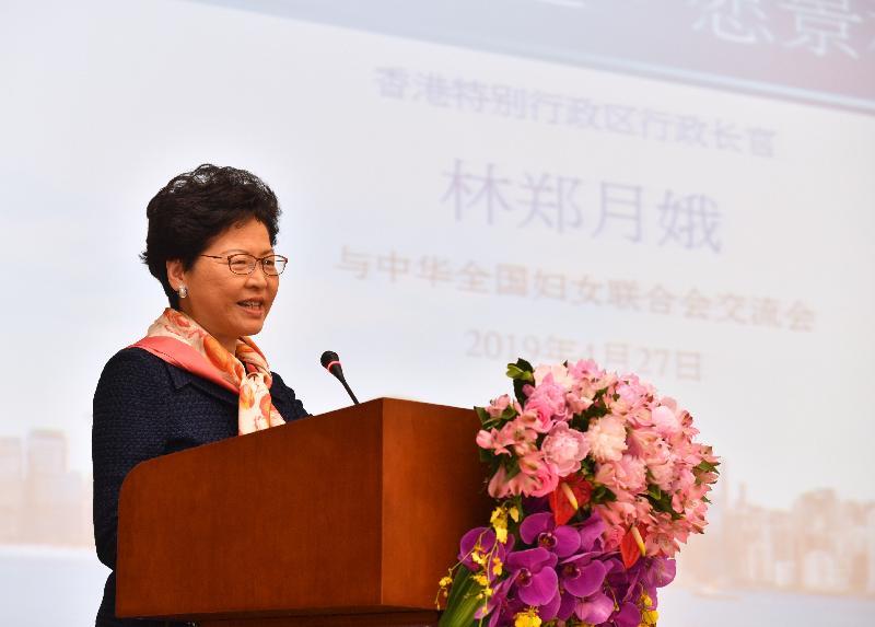 行政長官林鄭月娥今日(四月二十七日)上午在北京出席由中華全國婦女聯合會舉辦的交流會,並發表演說。
