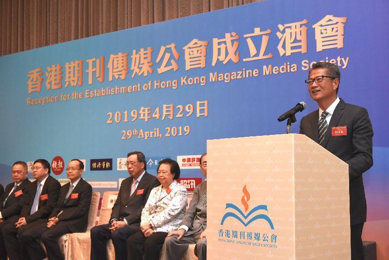 財政司司長陳茂波今日(四月二十九日)在香港期刊傳媒公會成立酒會致辭。