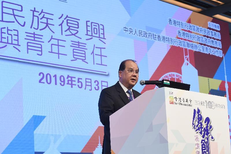 政務司司長張建宗今日(五月三日)在五四運動100周年菁英論壇致辭。