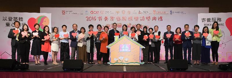 社會福利署署長葉文娟(右十二)今日(五月五日)與其他嘉賓為「二○一九年寄養家庭服務獎頒獎典禮」主持開幕儀式。