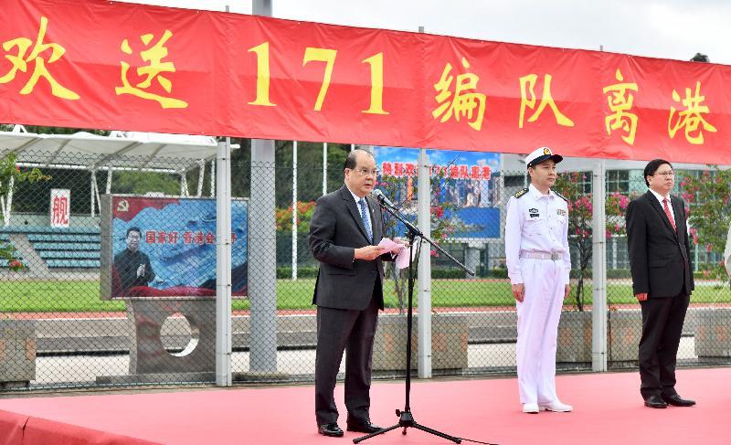 政務司司長張建宗(左一)今日(五月五日)上午在昂船洲軍營出席中國人民解放軍海軍171編隊靠泊香港歡送儀式,並在儀式上致辭。
