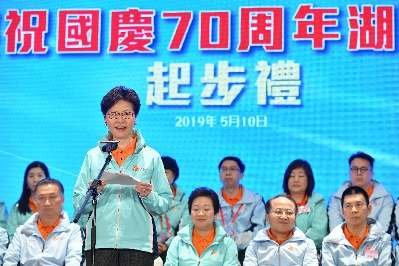 行政長官林鄭月娥今日(五月十日)在九龍社團聯會舉辦的香港九龍各界慶祝國慶70周年湖南高鐵參訪團起步禮致辭。