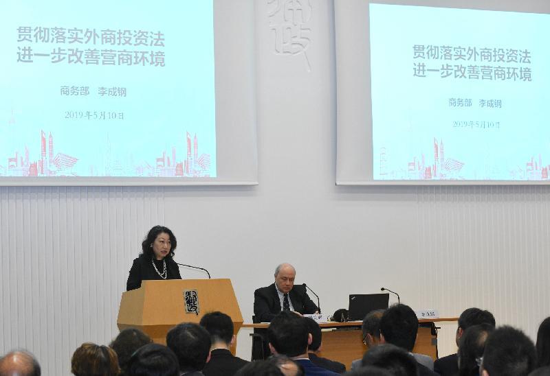 律政司與亞洲國際法律研究院今日(五月十日)合辦《中華人民共和國外商投資法》宣講會。圖示律政司司長鄭若驊資深大律師(左)在會上致歡迎辭,台上嘉賓包括亞洲國際法律研究院主席梁定邦資深大律師(右)。