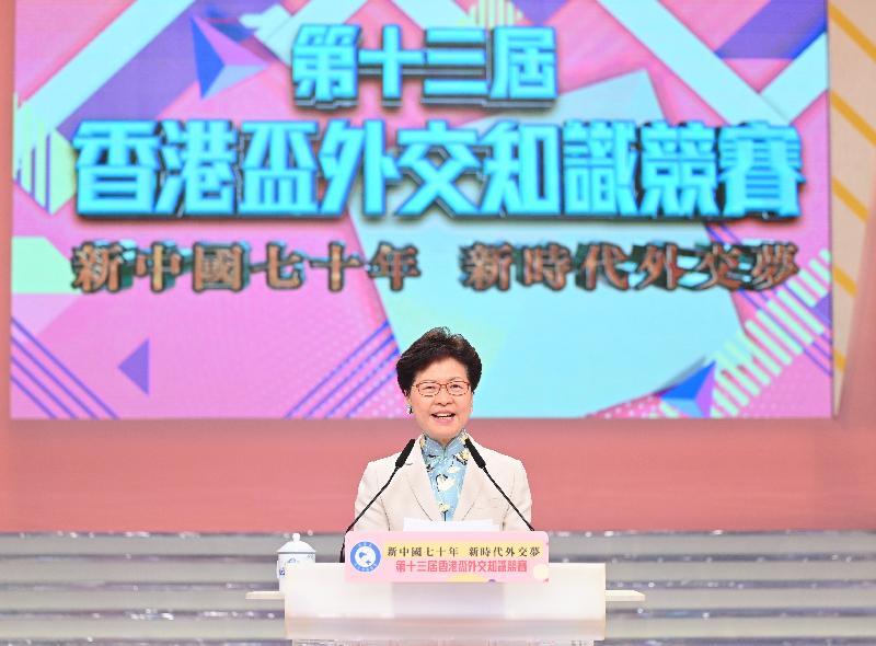 行政長官林鄭月娥今日(五月十一日)出席第十三屆香港盃外交知識競賽決賽及頒獎禮。圖示林鄭月娥在典禮上致辭。