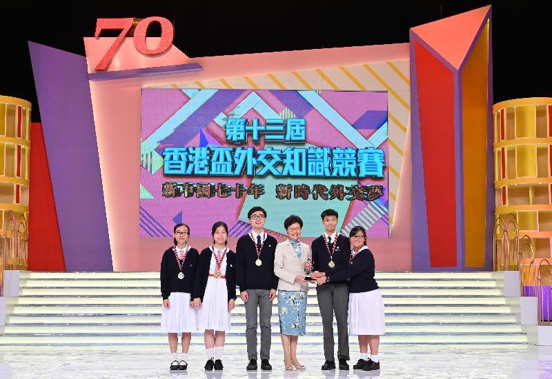 行政長官林鄭月娥今日(五月十一日)出席第十三屆香港盃外交知識競賽決賽及頒獎禮。圖示林鄭月娥(右三)頒贈獎盃予勝出隊伍。