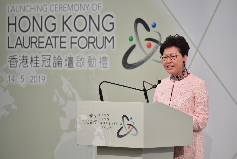 行政長官林鄭月娥今日(五月十四日)在禮賓府舉行的香港桂冠論壇啟動禮致辭。