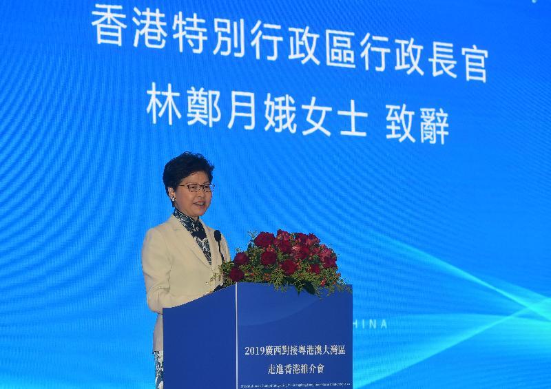 行政長官林鄭月娥今日(五月十五日)在2019廣西對接粵港澳大灣區——走進香港推介會致辭。