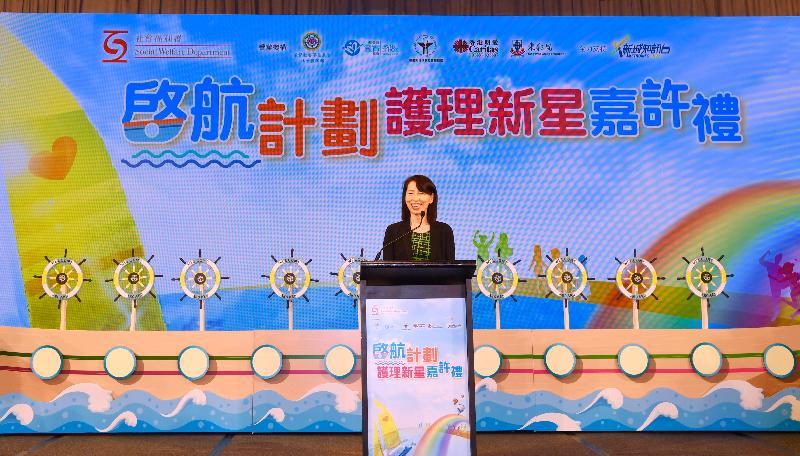 社會福利署署長葉文娟今日(五月十七日)在「啓航計劃護理新星嘉許禮」致辭。