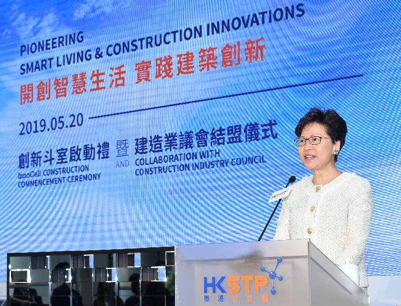 行政長官林鄭月娥今日(五月二十日)在科學園創新斗室啟動禮暨建造業議會結盟儀式致辭。