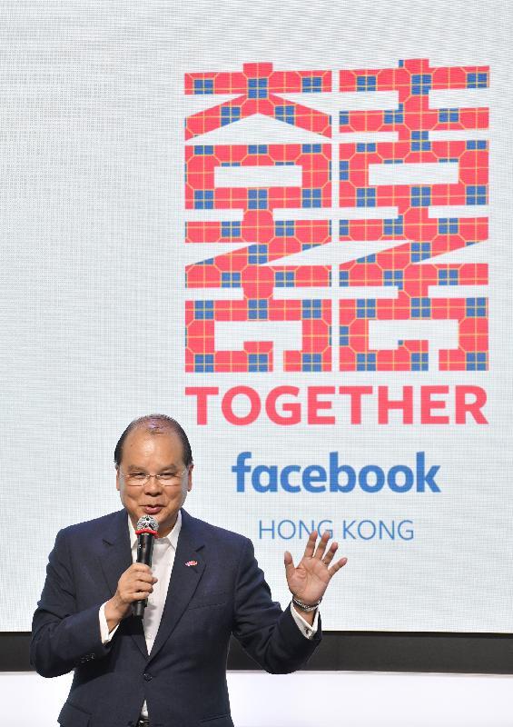 政務司司長張建宗今日(五月二十日)在Facebook香港新辦公室開幕禮致辭。