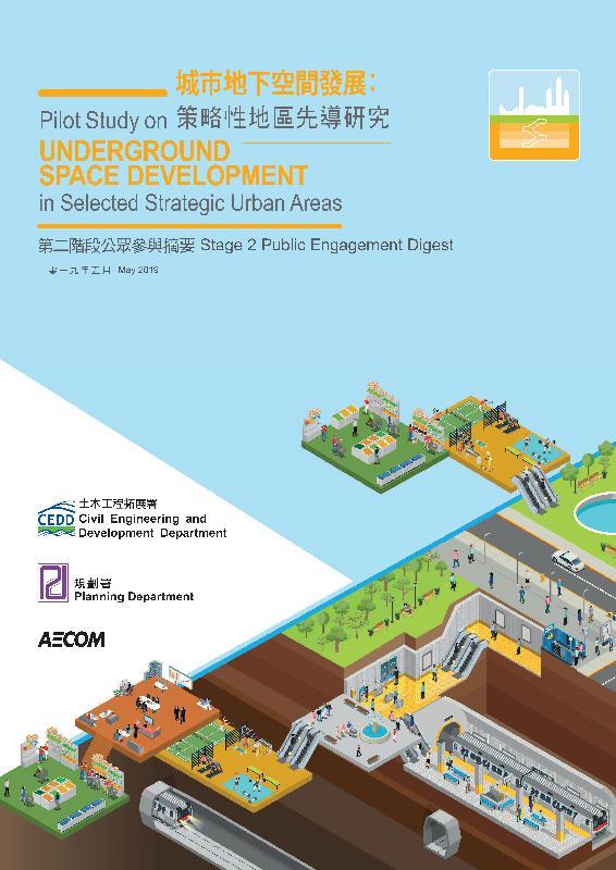 土木工程拓展署和规划署今日(五月二十二日)展开「城市地下空间发展:策略性地区先导研究」第二阶段公众参与活动,就拟议的九龙公园地下空间发展概念方案谘询公众。