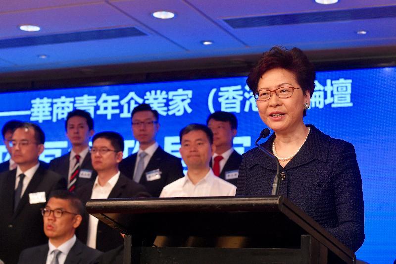 行政長官林鄭月娥今日(五月二十三日)上午在世界華商聯合促進會「科創築夢 青創未來──華商青年企業家(香港)論壇」開幕儀式致辭。