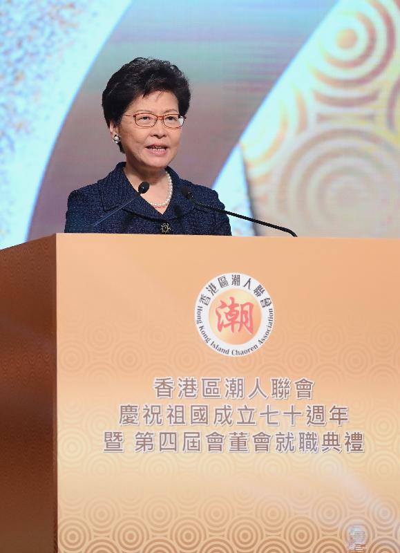 行政長官林鄭月娥今日(五月二十三日)在香港區潮人聯會慶祝祖國成立七十周年暨第四屆會董會就職典禮致辭。