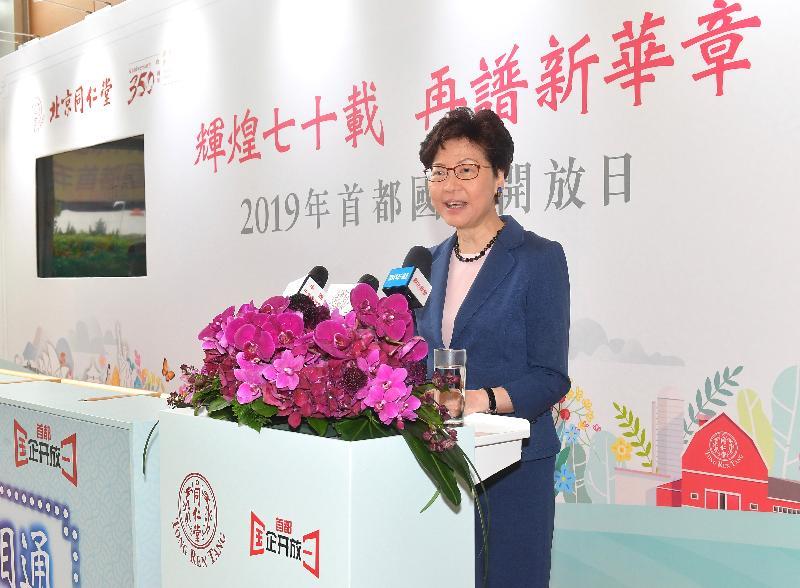 行政長官林鄭月娥今日(五月二十四日)上午出席北京同仁堂2019年首都國企開放日,並在啟動儀式致辭。