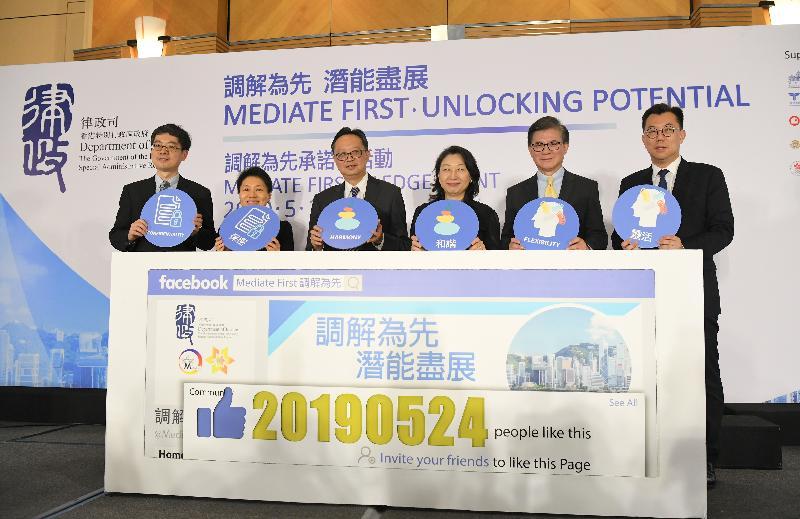 律政司司長鄭若驊資深大律師今日(五月二十四日)和嘉賓主持調解服務的社交媒體平台啟用儀式。