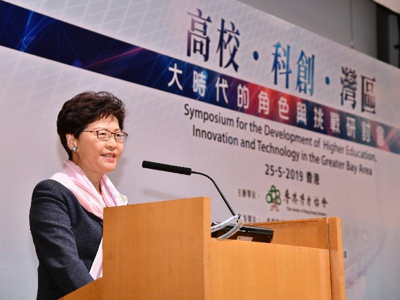 行政長官林鄭月娥今日(五月二十五日)在香港學者協會舉辦的高校‧科創‧灣區──大時代的角色與挑戰研討會致辭。