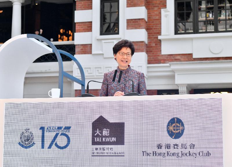 行政長官林鄭月娥今日(五月二十五日)在「大館101」專題展覽開幕典禮暨大館一周年誌慶致辭。
