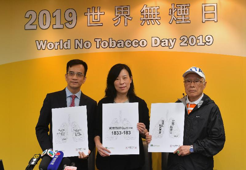 衞生署控煙酒辦公室今日(五月三十日)就吸煙對肺部健康的禍害舉辦分享會,以響應2019年世界無煙日。圖示衞生署控煙酒辦公室主管封螢醫生(中)、香港胸肺基金會主席陳偉文醫生(左)和一名曾吸煙的肺病病人(右)出席分享會,呼籲吸煙人士為個人及家人朋友的健康着想,響應世界無煙日盡快戒煙。