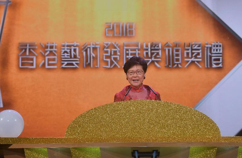 行政長官林鄭月娥今日(五月三十一日)在2018香港藝術發展獎頒獎禮致辭。