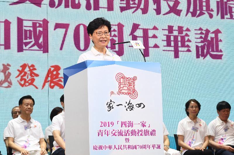 行政長官林鄭月娥今日(六月九日)下午在新家園協會主辦的2019「四海一家」青年交流活動授旗禮致辭。
