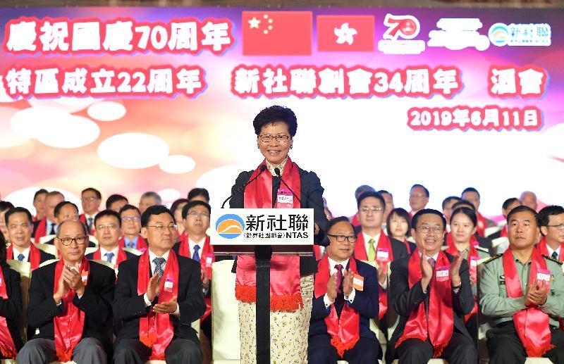 行政長官林鄭月娥今日(六月十一日)在新界社團聯會(新社聯)慶祝國慶70周年、香港特別行政區成立22周年暨新社聯創會34周年酒會致辭。