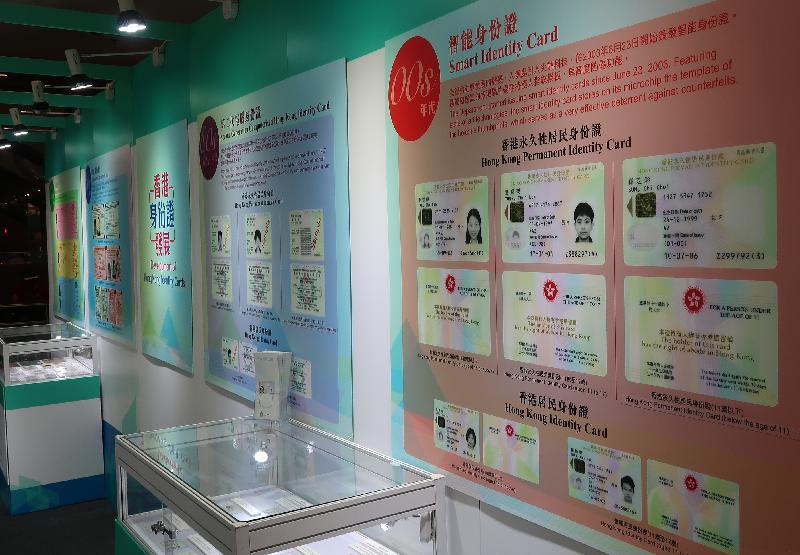 入境事務處六月十五日及十六日在九龍灣德福廣場一期舉行「新智能身份證」巡迴展覽。圖示過往的巡迴展覽。