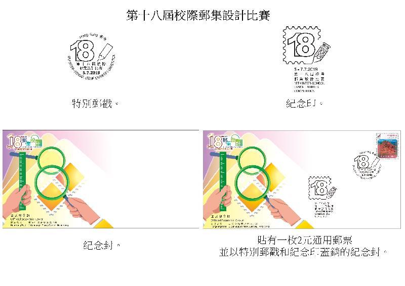 以「第十八屆校際郵集設計比賽」為題的特別郵戳、紀念印、紀念封和貼有一枚2元通用郵票並以特別郵戳和紀念印蓋銷的紀念封。