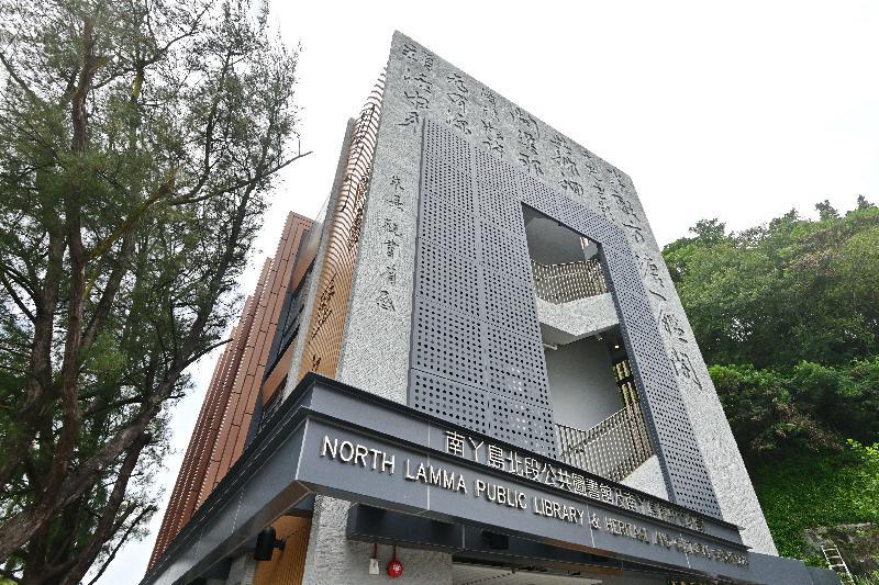 閉館重建的南丫島北段公共圖書館於六月二十四日(星期一)重新開放。新落成的大樓樓高三層,一樓及二樓為圖書館新址,建築物的設計採用了「沿海而閱」的概念。