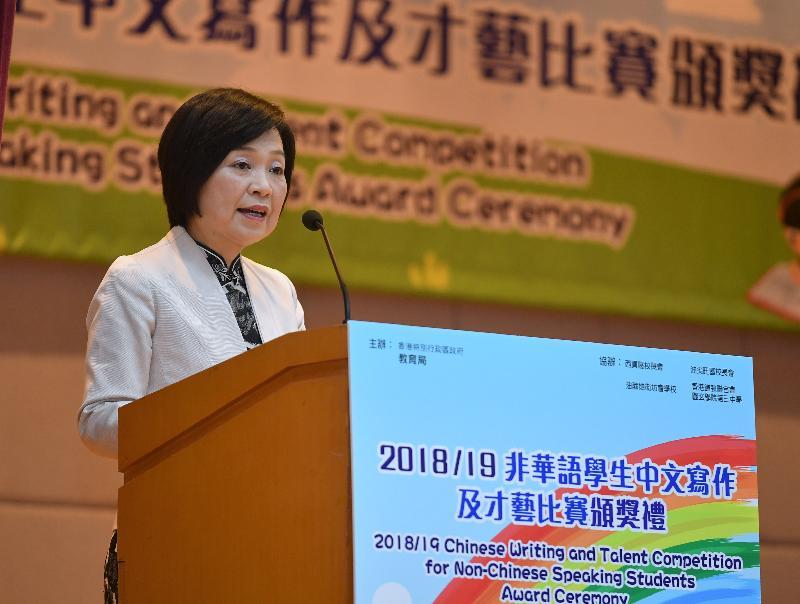 教育局副局長蔡若蓮博士今日(六月二十九日)在教育局舉辦的「非華語學生中文寫作及才藝比賽」頒獎典禮致辭。