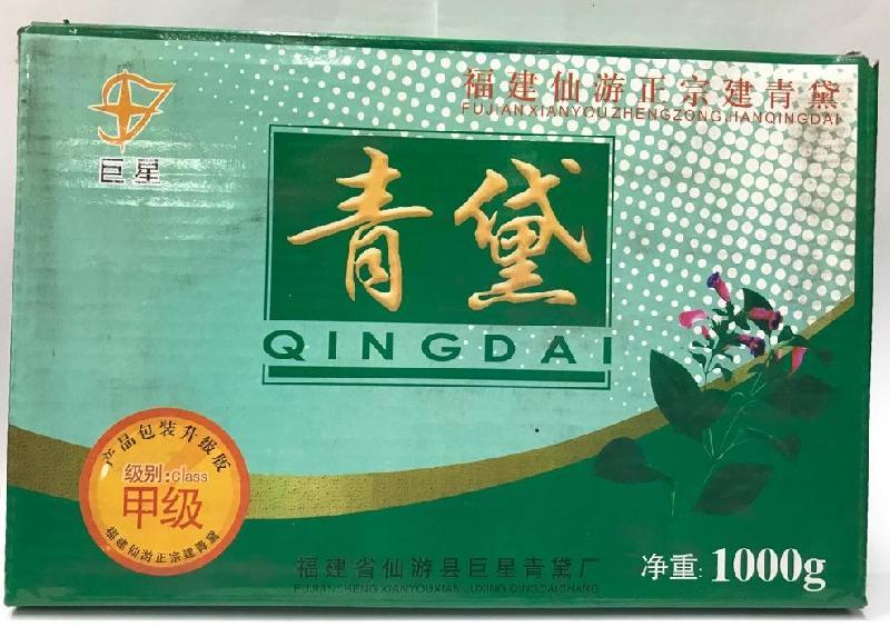 衞生署與香港海關今日(七月五日)進行聯合行動,突擊搜查位於上環的持牌中藥材批發商細莊貿易公司處所,因其涉嫌銷售假冒中藥材青黛。