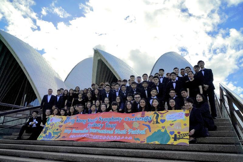 康樂及文化事務署音樂事務處轄下的香港青年交響樂團於七月四日至十日在澳洲悉尼舉行的「第30屆澳洲國際音樂節」榮獲器樂組金獎及「評判團之選」。