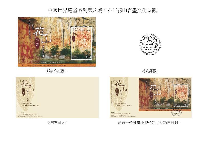 香港郵政今日(七月二十五日)宣布,一款以「中國世界遺產系列第八號:左江花山岩畫文化景觀」為題的郵票小型張及相關集郵品八月十三日(星期二)推出發售。圖示郵票小型張、特別郵戳、首日封和已蓋銷首日封。