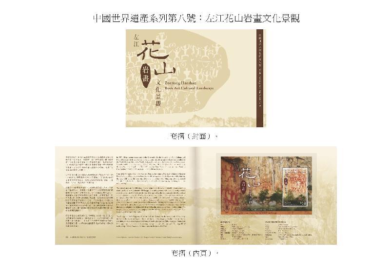 香港郵政今日(七月二十五日)宣布,一款以「中國世界遺產系列第八號:左江花山岩畫文化景觀」為題的郵票小型張及相關集郵品八月十三日(星期二)推出發售。圖示套摺。