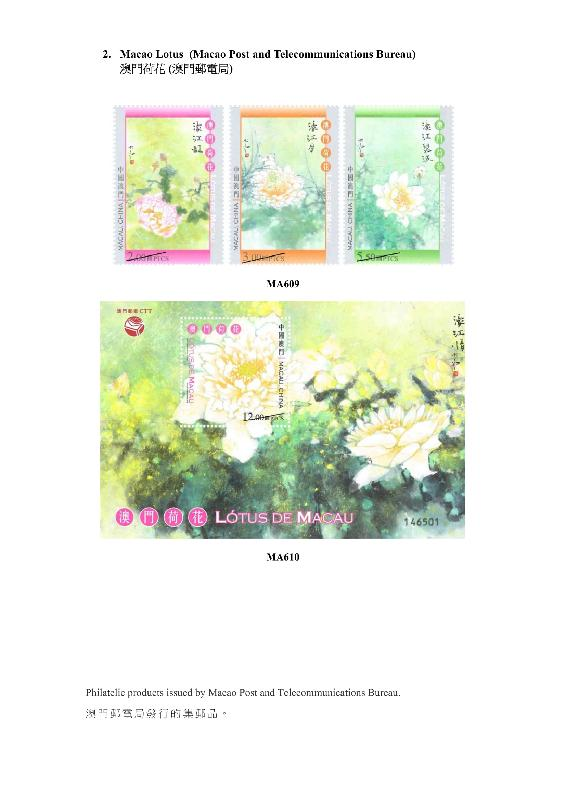 Hongkong Post announced today (July 30) the sale of Macao and overseas philatelic products. Photo shows philatelic products issued by the Macao Post and Telecommunications Bureau.