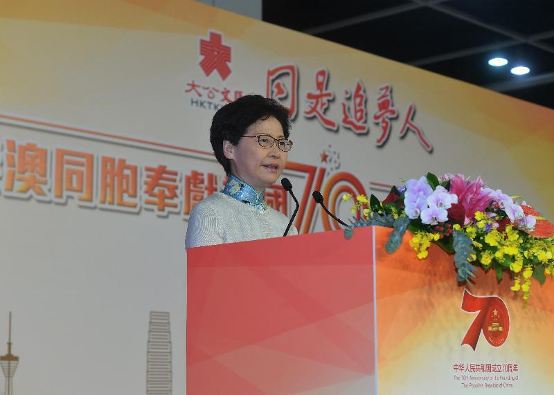 行政長官林鄭月娥今日(八月七日)在「同是追夢人港澳同胞奉獻祖國70年大型巡迴展覽」開幕禮致辭。