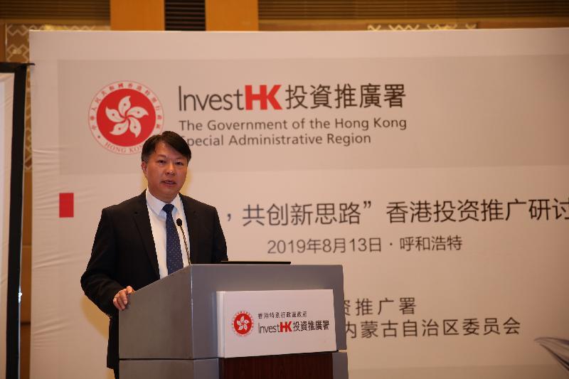 投資推廣署助理署長鄧智良今日(八月十三日)於內蒙古自治區呼和浩特市舉辦投資推廣研討會,向當地企業介紹香港營商環境、稅務以及融資優勢,鼓勵當地企業利用這些優勢拓展海外業務。
