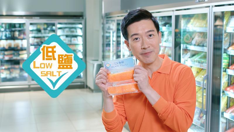 以「鹽糖要識減 健康有得揀」為主題的電視宣傳短片將於八月十八日在本地電視頻道首播,推廣「預先包裝食品『鹽/糖』標籤計劃」,圖示電視宣傳短片展示印有「低鹽」標籤的預先包裝食品。