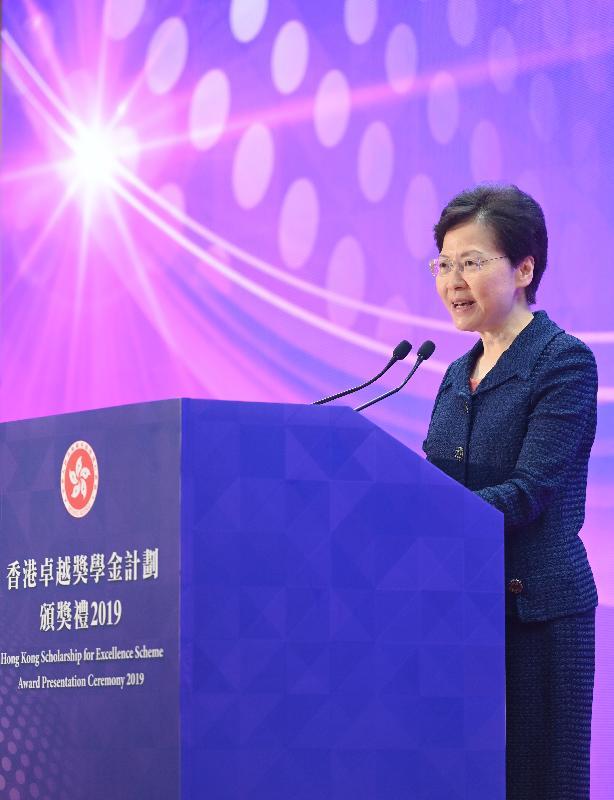 行政長官林鄭月娥今日(八月二十日)在香港卓越獎學金計劃頒獎禮2019致辭。