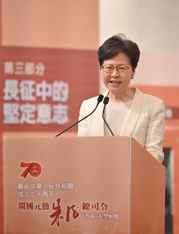 行政長官林鄭月娥今日(八月二十八日)上午在「慶祝中華人民共和國成立七十周年——開國元勛朱德總司令(香港)大型展覽」開幕典禮致辭。
