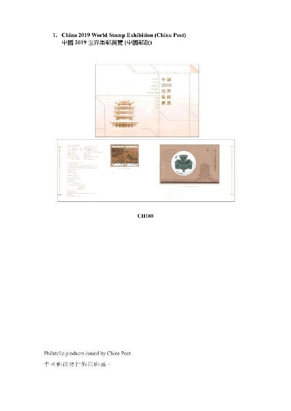 香港郵政今日(九月三日)公布發售內地、澳門和海外的集郵品。圖示中國郵政發行的集郵品。