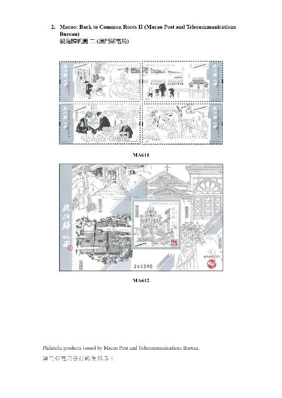 香港郵政今日(九月三日)公布發售內地、澳門和海外的集郵品。圖示澳門郵電局發行的集郵品。