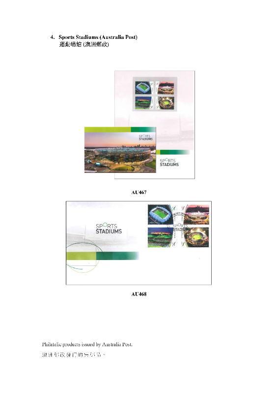 香港郵政今日(九月三日)公布發售內地、澳門和海外的集郵品。圖示澳洲郵政發行的集郵品。